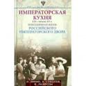Императорская кухня XIX - начало XX в. Повседневная жизнь Российского императорского двора