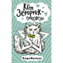 Кот Зефирчик - суперзвезда