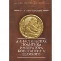 Династическая политика императора Константина Великого