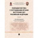 Психодиагностика с сотрудниками органов внутренних дел Российской Федерации. Учебник