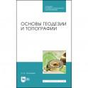 Основы геодезии и топографии. Учебник. СПО