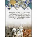 Защитно-декоративные покрытия для керамики, стекла и искусственных каменных безобжиговых материалов