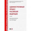 Административный процесс Российской Федерации. Учебник