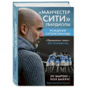 Манчестер Сити Гвардиолы: рождение суперкоманды