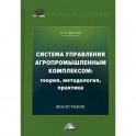 Система управления агропромышленным комплексом: теория, методология, практика
