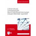 Структурная организация многофункциональных общественных зданий