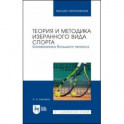 Теория и методика избранного вида спорта. Биомеханика большого тенниса. Учебное пособие