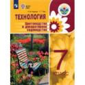 Технология. Цветоводство и декоративное садоводство. 7 класс. Учебное пособие. Интеллект. нарушения