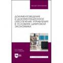 Документоведение и документационное обеспечение управления в условиях цифровой экономики