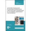 Документоведение и документцационное обеспечение управления в условиях цифровой экономики. СПО