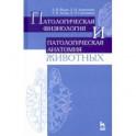 Патологическая физиология и патологическая анатомия животных. Учебник