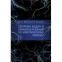 Сборник задач и примеров решений по электрическому приводу