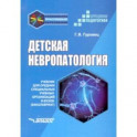 Детская невропатология. Учебник для средних специальных учебных организаций и вузов