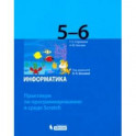 Информатика. 5-6 классы. Практикум по программированию в среде Scratch