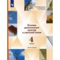 Основы религиозных культур и светской этики. 4 класс. Учебник. В 2-х частях. Часть 1. ФГОС