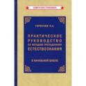 Практикческое руководство по методу преподавания естествознания (1954)