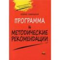 """Программа и методические рекомендации по учебному курсу """"Предпринимательство для начинающих"""""""