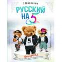 Русский на 5! @russian.5