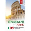 Итальянский язык. Новейший самоучитель с аудиокурсом