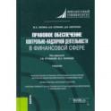 Правовое обеспечение контрольно-надзорной деятельности в финансовой сфере. Учебник