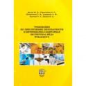 Требования по обеспечению безопасности и ветеринарно-санитарная экспертиза мёда пчелиного