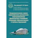 Совершенствование оценки эффективности деятельности подведомственных Правительству РФ учреждений