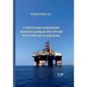 Стратегия освоения нефтегазовых ресурсов российского шельфа. Монография