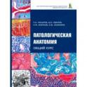 Патологическая анатомия. Общий курс. Учебник для медицинских вузов
