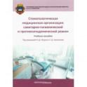 Стоматологическая медицинская организация. Санитарно-гигиенический и противоэпидемический режим