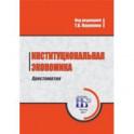 Институциональная экономика. Хрестоматия. Учебное пособие