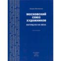 Московский союз художников. Взгляд из XXI в. Книга 2