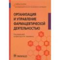 Организация и управление фармацевтической деятельностью. Учебное пособие