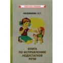 Книга по исправлению недостатков речи (1938)