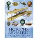 История авиации и воздухоплавания