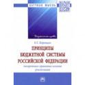 Принципы бюджетной системы Российской Федерации. Теоретико-правовые основы реализации. Монография