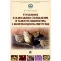 Управление механизмами становления и развития иммунитета и микробиоценоза перепелов. Учебное пособие