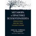 Метафора в практике психотерапевта. Применения лингвистики в психотерапии