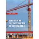 Технология строительного производства. Учебное пособие