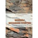 Основы механики грунтов. Учебное пособие