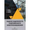 Задачи надежности современного электроснабжения. Монография