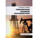 Геоморфологические исследования в нефтегазовой отрасли. Учебник