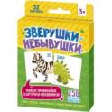 """Набор развивающих карточек для детей из серии """"Зверушки-небывушки"""". Животные (57757)"""