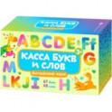 """Обучающие карточки с буквами для детей """"Касса букв и слов. Английский язык"""" (57846)"""