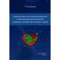 Диагностика и лечение врожденной и наследственной патологии сердечно-сосудистой системы у детей