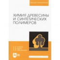 Химия древесины и синтетических полимеров. Учебник
