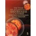 Частная медицинская микробиология с техникой микробиологических исследований