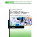 Количественный фармацевтический и фармакопейный анализы лекарственных веществ и фарм. Учебное пос.
