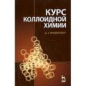 Курс коллоидной химии. Учебник
