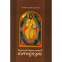 Краткий Православный катихизис