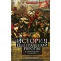 История Центральной Европы с древних времен до ХХ века
